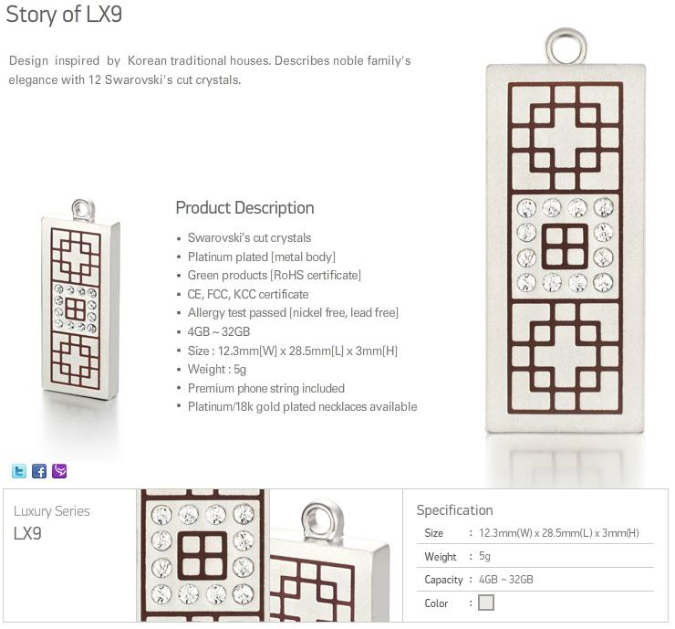 구매하기 Premium USB Flash LX9