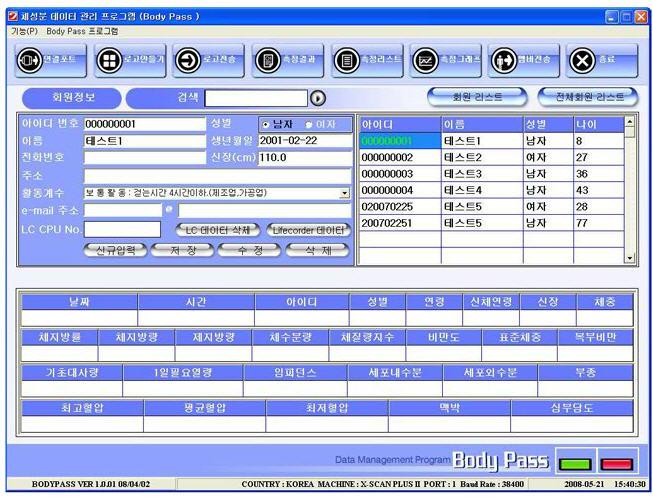 구매하기 고객관리를 위한 체성분 데이터 관리 프로그램 Body Pass Plus