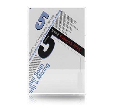 구매하기 큐베이스5 가이드(알기쉬운)