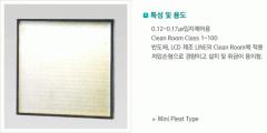 공기 필터, ULPA filter