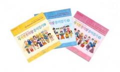 종이접기시리즈책, 세계 한국전통의상 종이접기