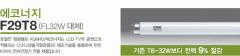 직관형광램프, 에코너지 F29T8