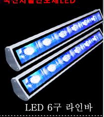 LED 라인바