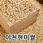 이천현미쌀20kg