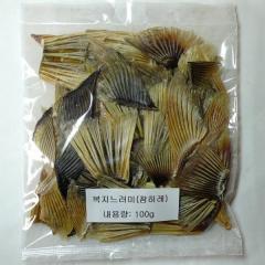 Dried globefish fin
