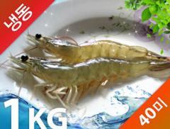 친환경냉동새우 1kg (40미)