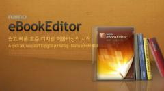 Namo eBook Editor 1.6