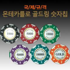 국제규격 몬테카를로 골드링 크레이칩 (50개 기준판매)