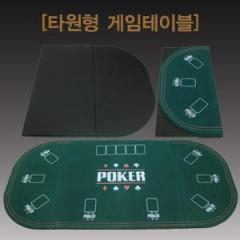 포커/블랙잭 타원형 게임테이블(8인용)