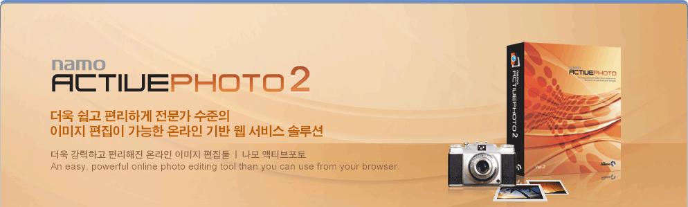 신청 나모엑티브포토